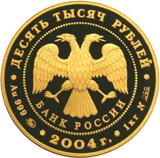10 000 рублей. Феофан  Грек