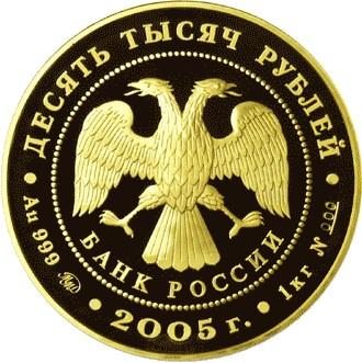 10 000 рублей. 1000-летие основания Казани