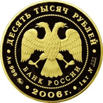 10 000 рублей. Московский Кремль и Красная площадь