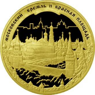 10 000 рублей Московский Кремль и Красная площадь