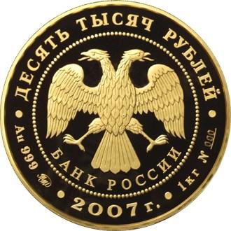 10 000 рублей. К 450-летию добровольного вхождения Башкирии в состав России