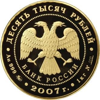 10 000 рублей. Андрей Рублев