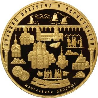 10 000 рублей Исторические памятники Великого Новгорода и окрестностей