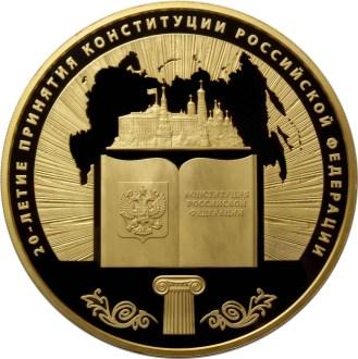20 летие принятия конституции российской федерации монета стоимость монет царских времен