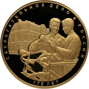 Coin of the series: The 175th Anniversary of the Savings Affairs in Russia