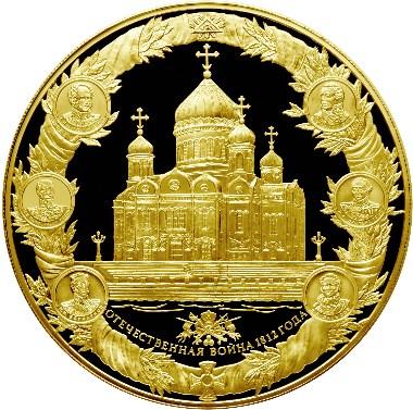 25 000 рублей 200-летие победы России в Отечественной войне 1812 года