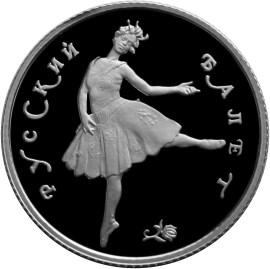 25 рублей Русский балет ЛМД Proof платина 1993 г