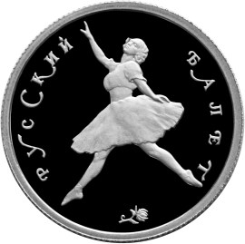 50 рублей Русский балет ЛМД Proof платина 1994 г