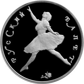 150 рублей Русский балет 1993 г