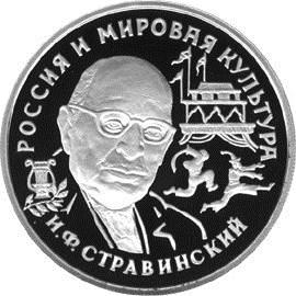 150 рублей И.Ф.Стравинский