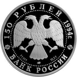 150 рублей. М.А. Врубель