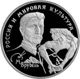 150 рублей М.А. Врубель