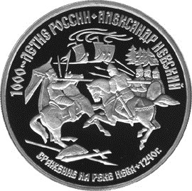 150 рублей. Александр Невский