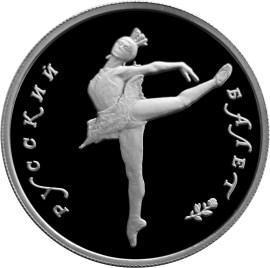 5 рублей. Русский балет