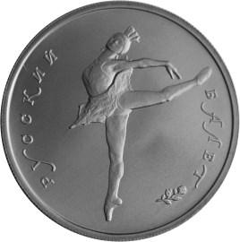 5 рублей Русский балет UNC 1993 г