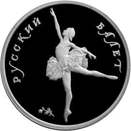 5 рублей Русский балет Proof 1994 г