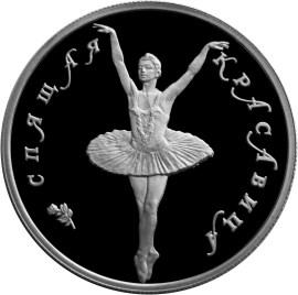 5 рублей Спящая красавица
