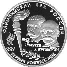 10 рублей. Первый конгресс МОК
