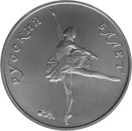 10 рублей Русский балет ЛМД UNC палладий 1993 г