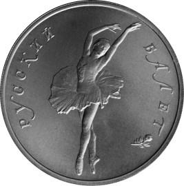 10 рублей Русский балет ЛМД Proof палладий 1994 г