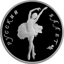 10 рублей Русский балет ЛМД UNC палладий 1994 г