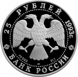 """25 рублей. Шлюп """"Нева"""""""