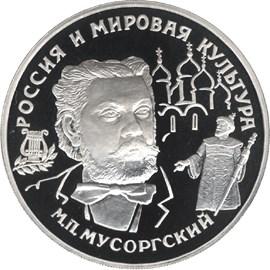 25 рублей М.П.Мусоргский