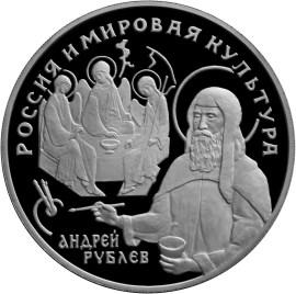 25 рублей А. Рублёв