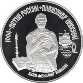 25 рублей Александр Невский
