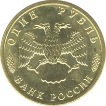 1 рубль. 50 лет Великой Победы