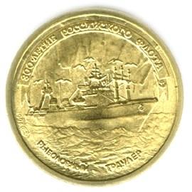 1 рубль 300-летие Российского флота