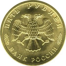 5 рублей. 300-летие Российского флота