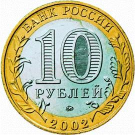 10 рублей. 200-летие  основания в России министерств (Вооруженные силы)