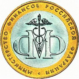 10 рублей 200-летие  основания в России министерств (Министерство финансов)