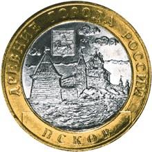 10 рублей Псков медь,цинк/медь,никель 2003 г