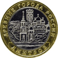 10 рублей Дмитров ММД медь,цинк/медь,никель 2004 г