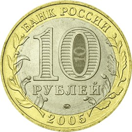 Цена монеты 10 рублей 1941 1945 надчеканы на монетах