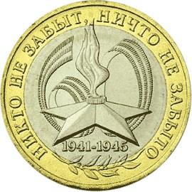 10 рублей. 60-я годовщина Победы в Великой Отечественной войне 1941-1945 гг