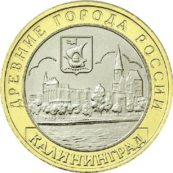 10 рублей Калининград