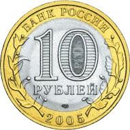 10 рублей. Мценск