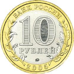 Памятные монеты краснодара дорогие монеты ссср годов стоимость