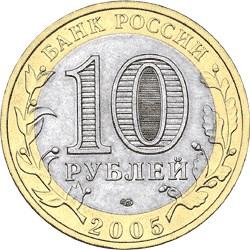 10 рублей. Республика Татарстан