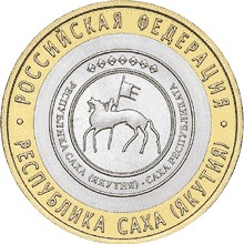 Республика саха монета 10 рублей цена скупка магазин в щелково
