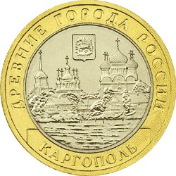 10 рублей 2006 каргополь цена 10 рублей дербент цена