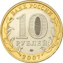 10 рублей гдов коллекция ракушек