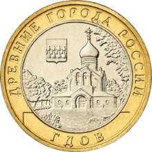 10 рублей Гдов (XV в., Псковская область) ММД