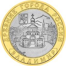 10 рублей Владимир (XII в.) СПМД