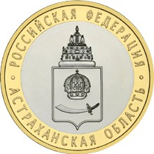 10 рублей Астраханская область ММД