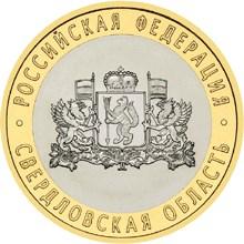 10 рублей Свердловская область ММД