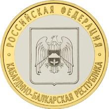 10 рублей Кабардино-Балкарская Республика СПМД